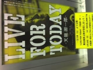 LIVE FOR TODAY 天龍源一郎.jpg